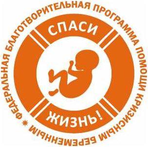 Федеральная благотворительная программа помощи кризисным беременным