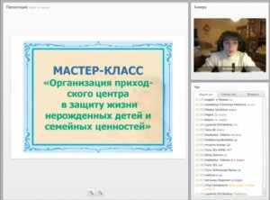 Вебинар №8. «Организация епархиального и приходских центров ЗМ» (23.11.2011)