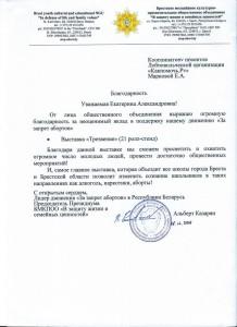 Движение «За Жизнь» совместно с «Какпомочь.ру» подарили Бресту выставку «Человеческий потенциал России», часть «Трезвение»