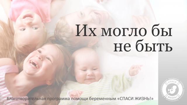 Благотворительная открытка дети спасают детей проверить 70