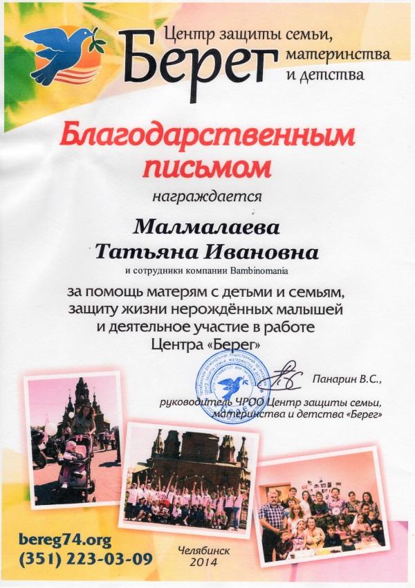 Спасибо из Челябинска