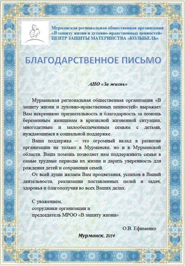 Мурманск благодарит за помощь к Михайловским дням