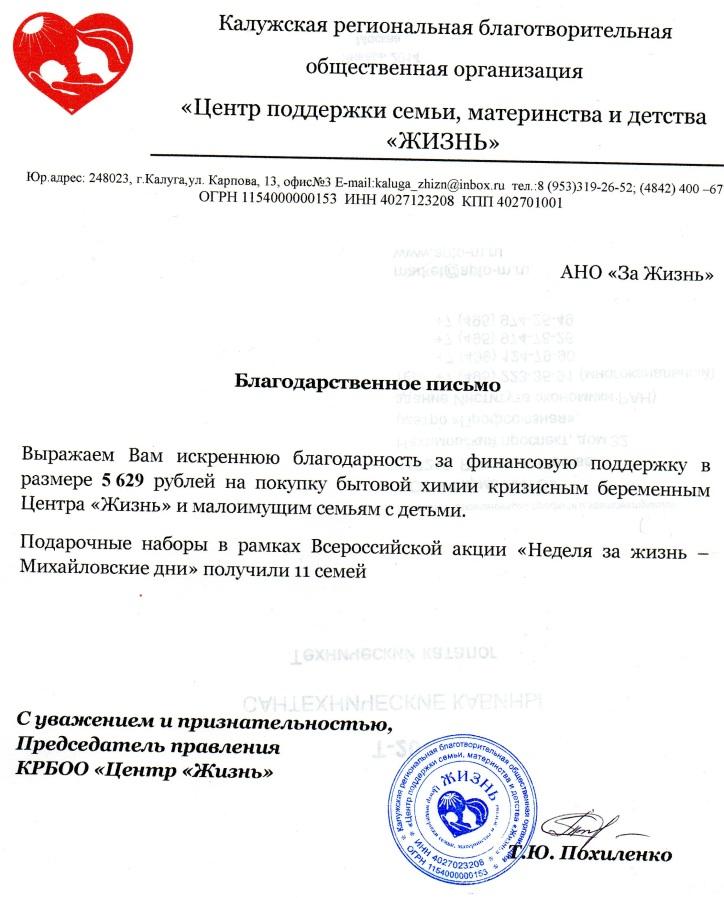 В рамках Михайловских дней помощь получили 11 семей города Калуги