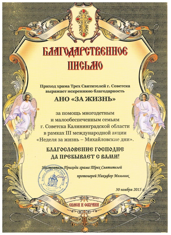 Михайловские дни в городе Советске