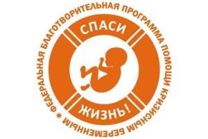 Центр поддержки материнства «Умиление» спас 14 малышей