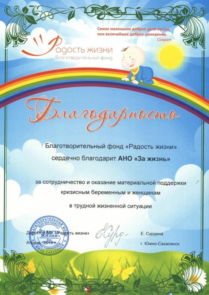Подарки на Пасху нуждающимся семьям Южно-Сахалинска