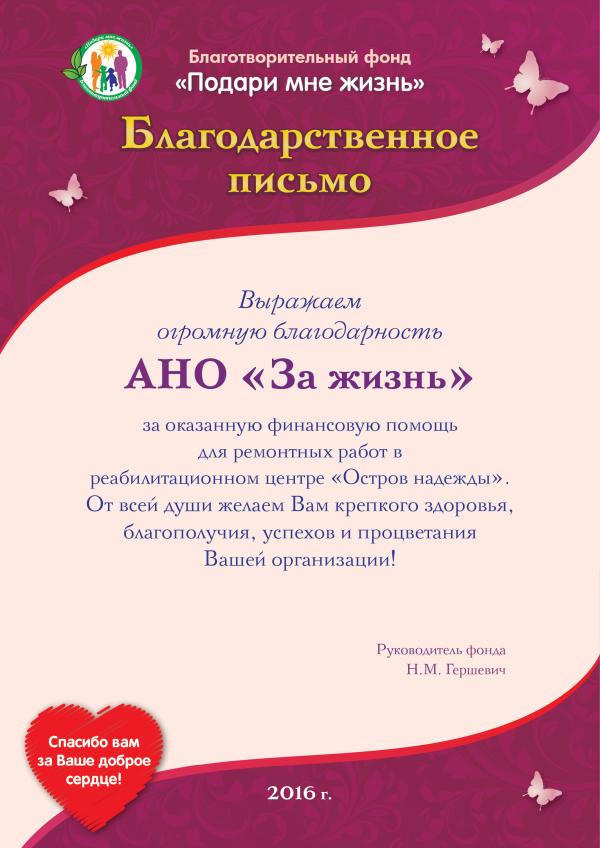 Реабилитационный центр «Остров надежды» благодарит АНО «За жизнь»