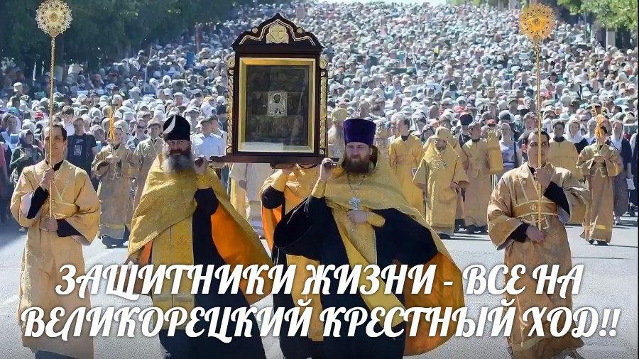 Нужна помощь на Великорецком Крестном ходе