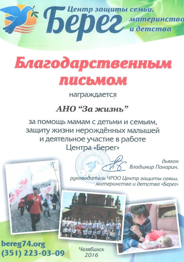 Семьи Челябинска получили помощь к Пасхе