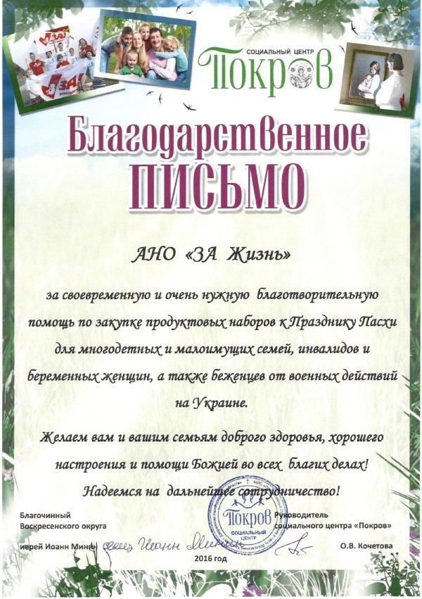 Дзержинск благодарит за помощь