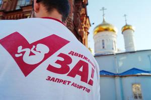 Координационный центр движения «За жизнь»  подвел итоги акции по сбору подписей в Великую Субботу