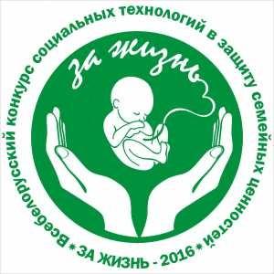 В Бобруйске подвели итоги всебелорусского конкурса социальных технологий «За жизнь – 2016»