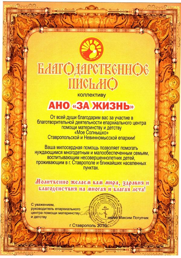 Спасибо из Ставрополя за помощь нуждающимся