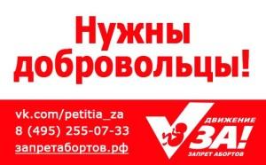 Постоянные пункты сбора подписей в защиту жизни нерожденных детей в Казани