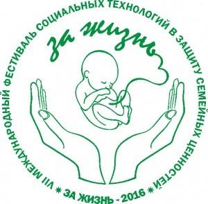 15 – 17 августа 2016 г. в гостинице «Салют», г.Москва, будет проходить VII Международный фестиваль социальных технологий в защиту семейных ценностей «За жизнь – 2016».