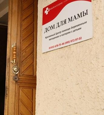 2 июня 2016 г. в московском «Доме для мамы» состоялась очередная стажировка социальных работников на базе ресурсного центра АНО «За жизнь»