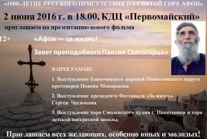 Конференция «Афон – за жизнь!» прошла в Московской области