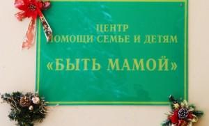 Открытие нового здания центра помощи в Нижнем Новгороде