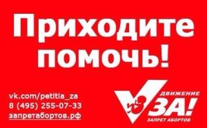 МОСКВА - 8 июля нужны добровольцы!