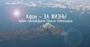Фильм  «Афон за жизнь! Завет преподобного Паисия Святогорца» в открытом доступе