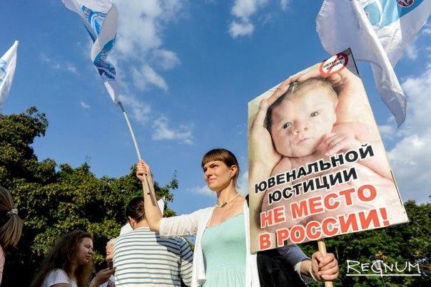 Началась всероссийская кампания против очередной попытке ювенального беспредела