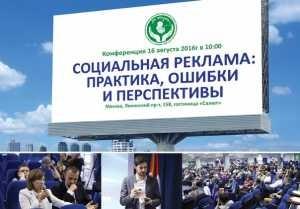 Дискуссия о социальной рекламе в защиту жизни пройдет в Москве