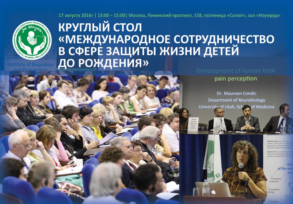 Международное сотрудничество в защиту жизни обсудят в Москве