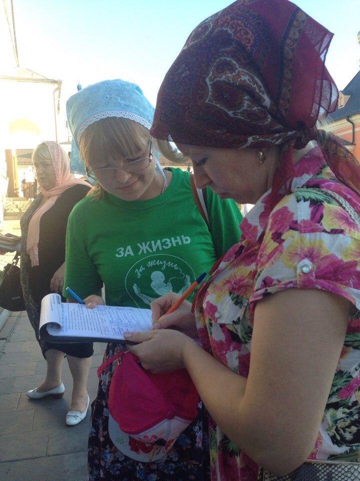 25-27 июля и 6-7 августа в Оптиной Пустыни прошел очередной сбор подписей за запрет абортов