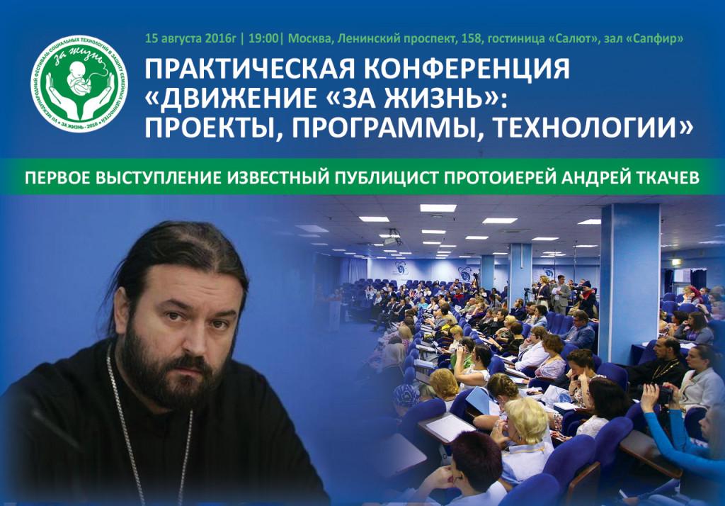 Протоиерей Андрей Ткачев расскажет о том, зачем необходимо осваивать технологии защиты жизни