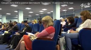 Секция АнтиЮЮ прошла в рамках фестиваля «За жизнь»