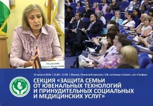 В рамках фестиваля — о проблемах ювенальных технологий в России