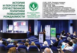 Научно-практическая конференция «ИСТОРИЯ И ПЕРСПЕКТИВЫ ОТЕЧЕСТВЕННОЙ ПОЛИТИКИ ПОВЫШЕНИЯ РОЖДАЕМОСТИ» пройдет 15 августа в Москве