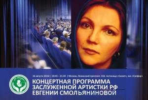 В рамках предстоящего фестиваля — благотворительный концерт Евгении Смольяниновой