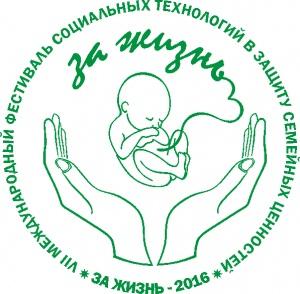 VII Международный фестиваль «За жизнь - 2016»