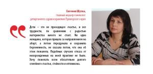 Мораторий на аборты в Приморском крае