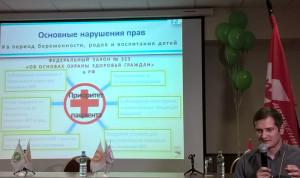 Руслан Трофимов: главная ошибка в том, что роддом не знаком с роженицей1