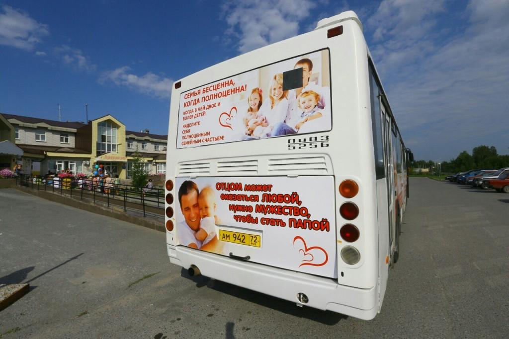 В г. Тобольске начал движение «Автобус жизни»
