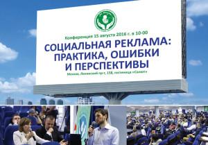 Дискуссия о социальной рекламе в защиту жизни прошла в Москве