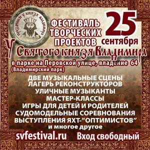 «У святого князя Владимира - 2016»
