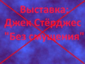 Заявление на имя министра внутренних дел о проверке выставки Джока Стёрджеса «Без смущения»
