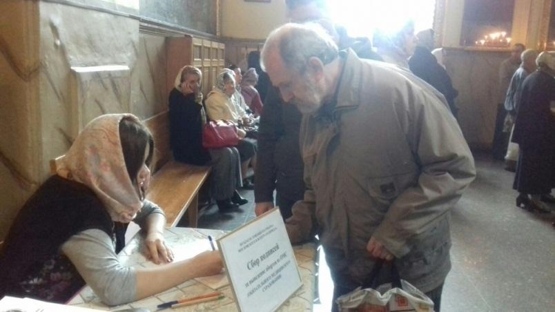 Пензенская епархия Русской православной церкви начала сбор подписей под обращением о выведении абортов из программы ОМС