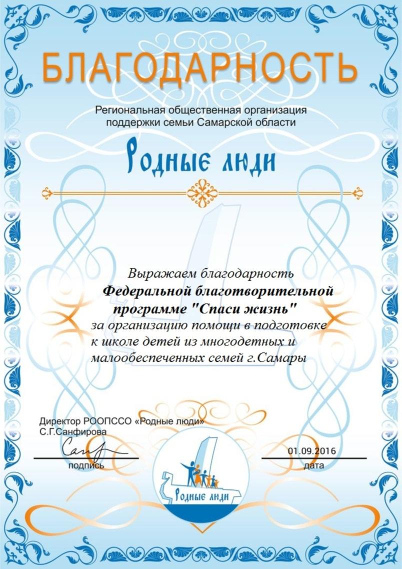 Самарский центр «Матронушка» поздравил детей с 1 сентября