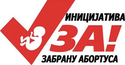 Обращение сербского Движения «1389» в поддержку Патриарха Кирилла