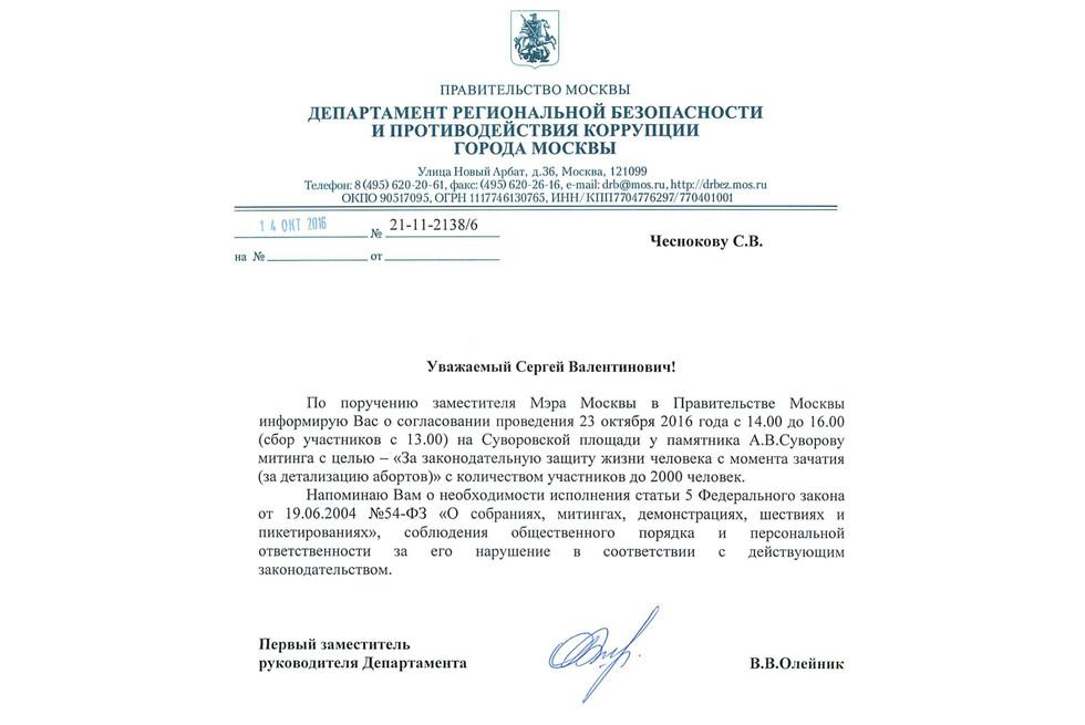 Митинг «Битва за жизнь» согласован с Департаментом Региональной Безопасности города Москвы