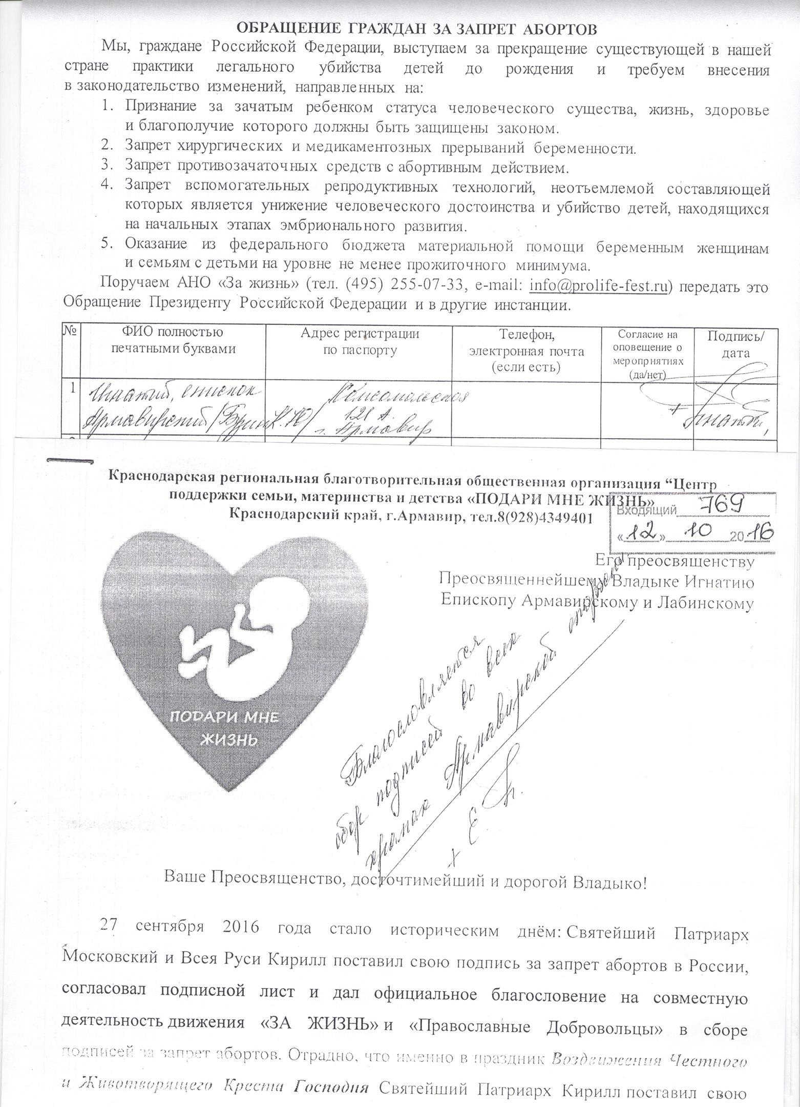 Обращение за запрет абортов подписал пископ Армавирский и Лабинский Игнатий