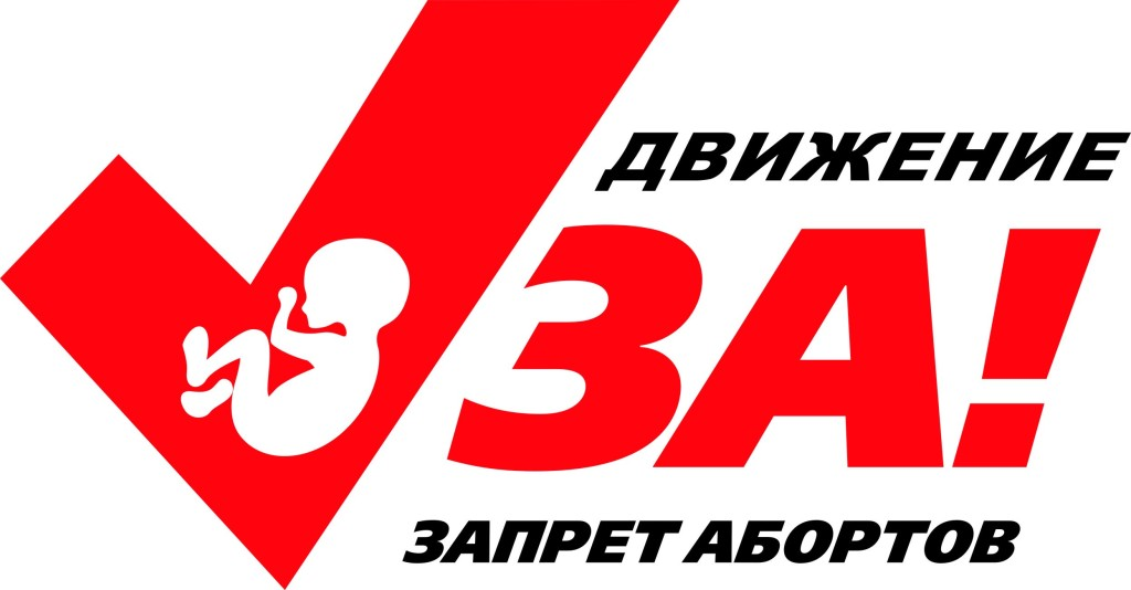 4 ноября в Белгороде стояние «Битва за жизнь»