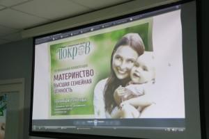 Дзержинск. Региональная конференция «Материнство-высшая семейная ценность»