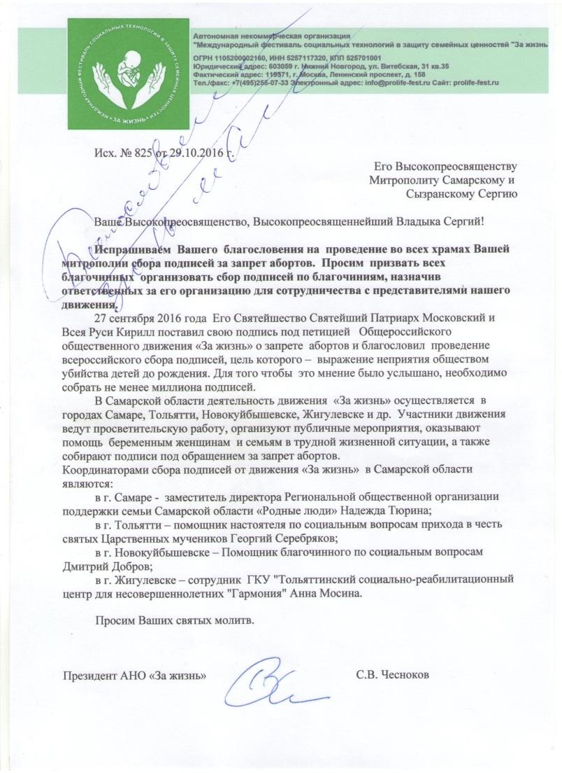 Митрополит Самарский и Сызранский Сергий благословил сбор подписей и сам подписал обращение!
