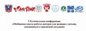Конференция в Ростове-на-Дону