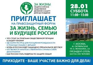 Москва. 28 января форум «За жизнь, семью и будущее России!»
